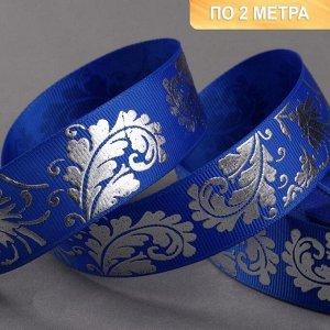 Лента репсовая с тиснением «Лепесток», 25 мм, 2 ± 0,1 м, цвет синий