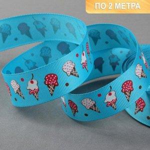 Лента репсовая «Мороженое», 25 мм, 2 ± 0,1 м, цвет голубой