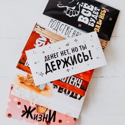 🍰Торт без чая не подарок! Заходи и выбирай!💯 — *НОВИНКА* Подарочные конверты для денег, серитификатов — Открытки и конверты