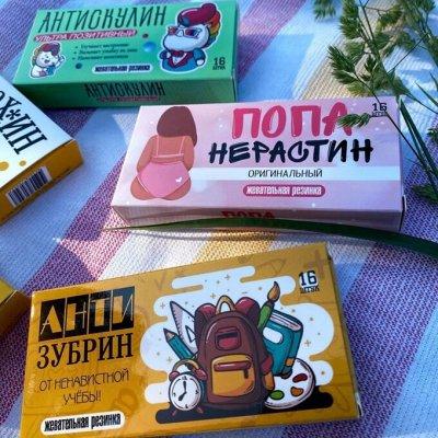 💗Конверт с шоколадом, а лучше и не надо! 💰 — *НОВИНКА* Шуточная жвачка — Жевательная резинка