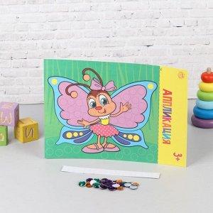 Аппликации Аппликация-раскраска «Бабочка» 29,5 ? 21 см, 46 страз, с клеевыми кружочками