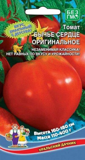 Томат Бычье Сердце Оригинальное (УД) Новинка!!!