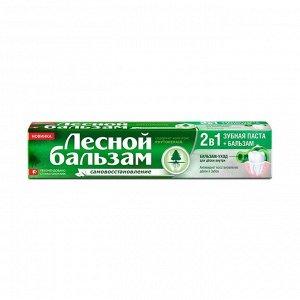 Зубная паста с бальзамом для дёсен, 75 мл