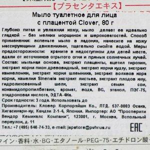 Мыло туалетное Clover Corporation, с плацентой, 80 г