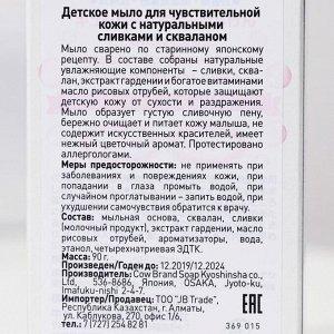 Детское мыло для чувствительной кожи с натуральными сливками, Kewpie, 90 гр