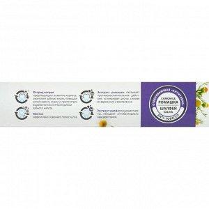 Зубная паста AltaiBio отбеливающая Антитабак ромашка шалфей, 75 мл