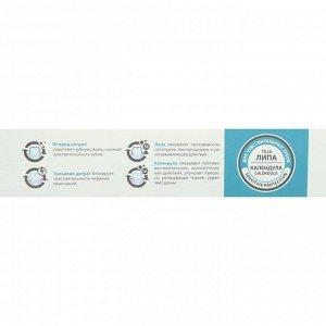 Зубная паста для чувствительных зубов липа календула, 75 мл
