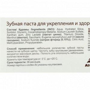 Зубная паста AltaiBio для укрепления и здоровья десен гвоздика, 75 мл
