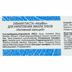 Зубная паста AltaiBio для укрепления эмали зубов активный кальций, 75 мл