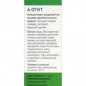 Ушные капли А-ОТИТ stop, 10 мл