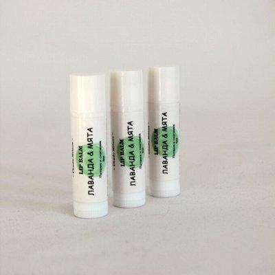 Натуральная косметика ручной работы😍 — Бальзам для губ