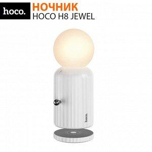 Ночник с беспроводной зарядкой Hoco H8 Jewel