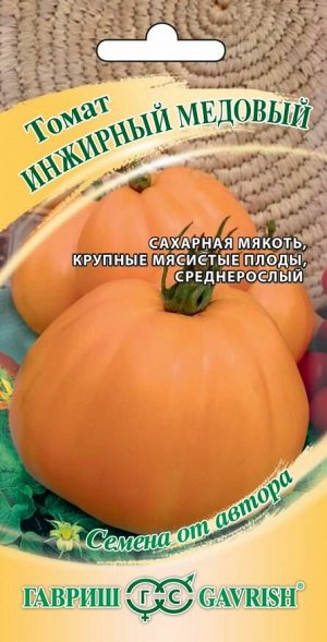 Томат Инжирный медовый 0,05 г автор. Н21