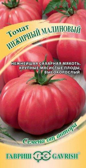 Томат Инжирный малиновый 0,05 г автор. Н21
