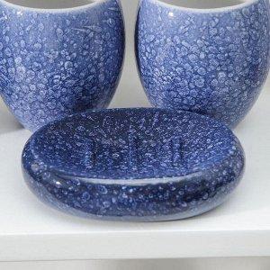 Набор аксессуаров для ванной комнаты «Глазурь», 4 предмета (дозатор, мыльница, 2 стакана), цвет синий