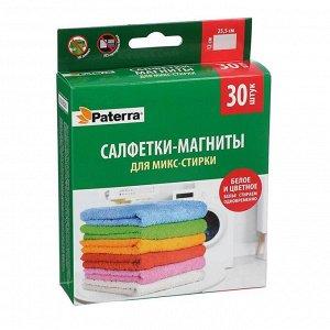 Активные салфетки для стирки тканей разных цветов одновременно одноразовые Paterra, в уп. 30 шт   46
