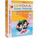 Книга Школа Семи Гномов