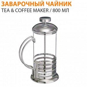 Заварочный чайник Tea & Coffee Maker / 800 мл