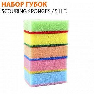 Набор губок для мытья посуды Scouring Sponges / 5 шт.