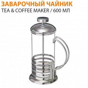 Заварочный чайник Tea & Coffee Maker / 600 мл