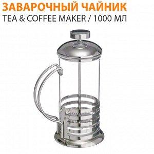 Заварочный чайник Tea & Coffee Maker / 1000 мл