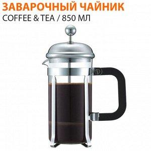 Заварочный чайник Coffee & Tea / 850 мл