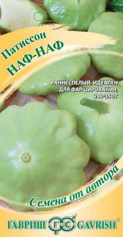 Семена «ГАВРИШ» Высокое искусство российской селекции — ПАТИССОН — Семена овощей