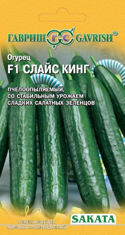 Семена «ГАВРИШ» Высокое искусство российской селекции — ОГУРЕЦ ПЧЕЛООПЫЛЯЕМЫЙ — Семена овощей