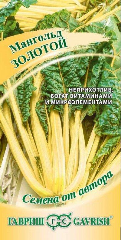 Семена «ГАВРИШ» Высокое искусство российской селекции — МАНГОЛЬД — Семена овощей