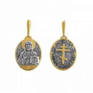 """Икона нательная """"Иисус Христос"""" позолота"""