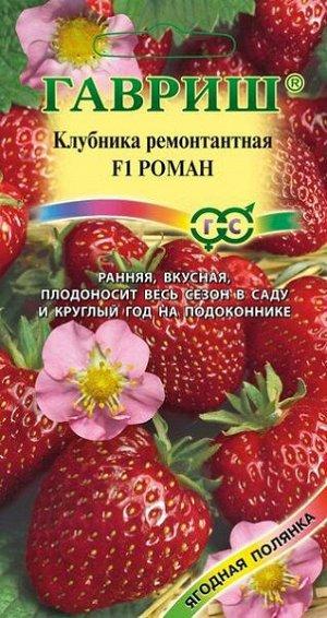 Земляника (Клубника) Роман F1 пробирка 5 шт.