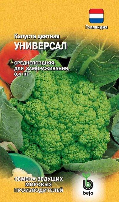 Семена «ГАВРИШ» Высокое искусство российской селекции — КАПУСТА — Семена овощей