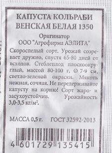 Капуста кольраби Венская белая (Код: 87568)