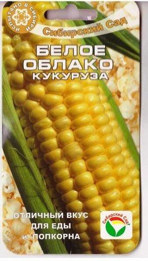 Кукуруза Сахарная Белое Облако (Код: 78738)