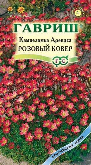 Камнеломка Арендса Розовый ковер* 0,01 г