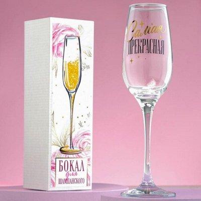 Креативные бокалы с надписями — Бокалы для шампанского