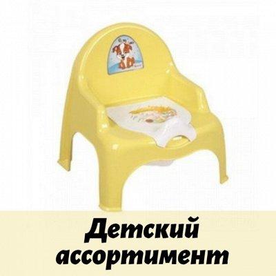 ✔Хозяйкин Рай♥Посуду*Выбирай🍽 — ДЕТСКИЙ АССОРТИМЕНТ — Посуда