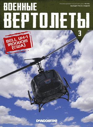 Журнал Вертолеты №3 + модель вертолета 1:72