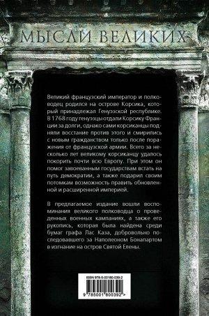 Наполеон Бонапарт Наполеон I Бонапарт. Мысли узника Святой Елены