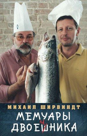 Ширвиндт М.А. Мемуары двоечника
