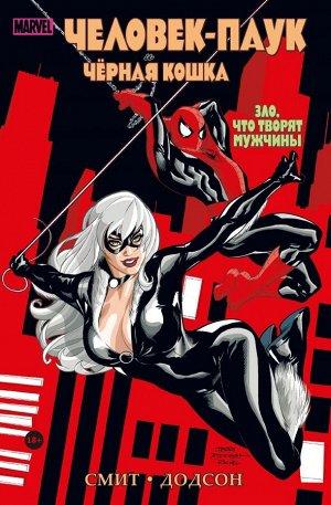 Смит К. Человек-паук и Чёрная Кошка. Зло, что творят мужчины