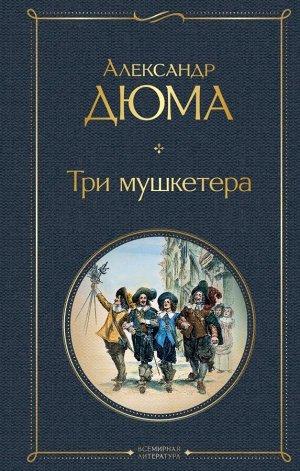 Дюма А. Три мушкетера