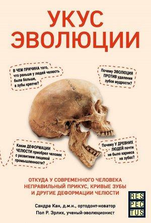 Кан С., Эрлих П. Укус эволюции. Откуда у современного человека неправильный прикус, кривые зубы и другие деформации челюсти
