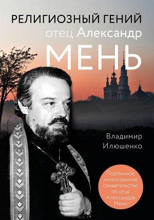 Илюшенко В. Религиозный гений отец Александр Мень