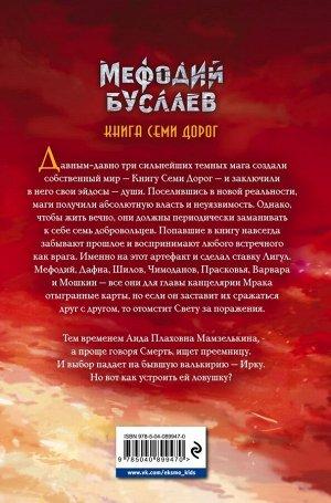 Емец Д.А. Книга Семи Дорог (#16)
