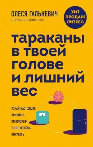Галькевич О.С. Тараканы в твоей голове и лишний вес: узнай настоящие причины, по которым ты не можешь похудеть