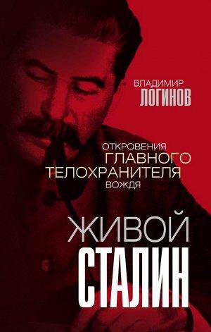 Логинов В.М. Живой Сталин. Откровения главного телохранителя вождя