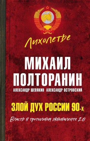 Полторанин М.Н. Злой дух России 90-х. Власть в тротиловом эквиваленте 2.0
