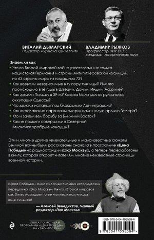 Дымарский В.Н., Рыжков В.А. Вторая мировая как битва народов. Страны войны