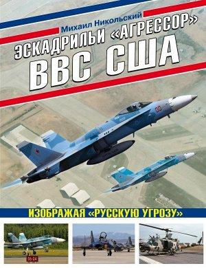 Никольский М.В. Эскадрильи «Агрессор» ВВС США: Изображая «Русскую угрозу»